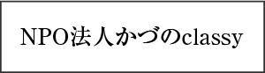 かづのCLASSY