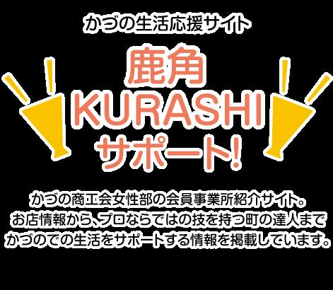 鹿角KURASHIサポート