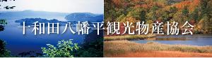 十和田八幡平観光物産協会